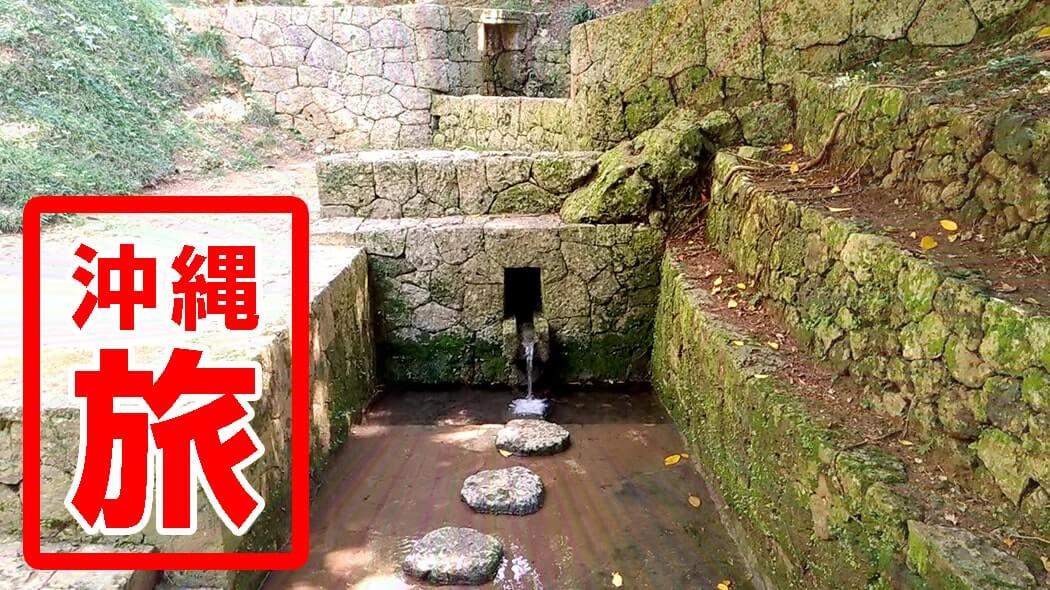 清泉「森の川(ムイヌカー)」へ|羽衣伝説に触れる【沖縄旅】