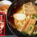 大家(うふやー)で沖縄そばランチ!古民家での食事&絶景は良いものの…【沖縄旅】
