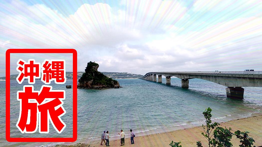 古宇利島へ離島レンタカードライブ!橋で渡れるお気軽離島旅【沖縄旅】