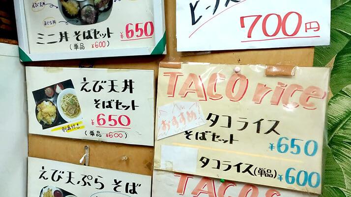 高良食堂のミニ丼そばセット|3種丼+沖縄そばで満腹!【沖縄県那覇市若狭】
