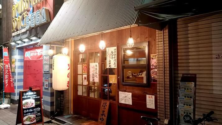立石担担麺火のきで冬限定金ゴマ味噌坦々麺!味噌もイケますよ