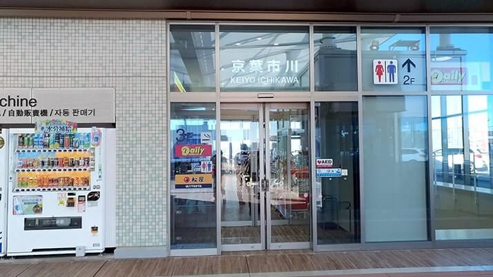 京葉道路下り市川パーキングエリア初利用!え…松屋で蕎麦!?【市川PA】