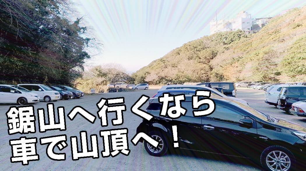 鋸山へ行くならロープウェイは使わず車で山頂へ!混雑避ける方法