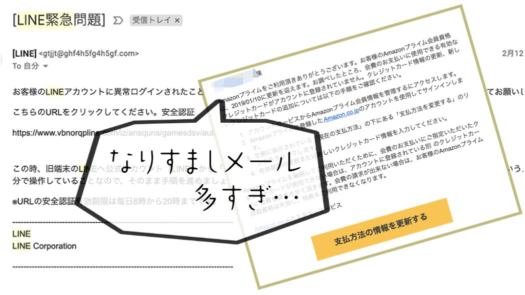 なりすましメール多すぎ…AmazonやLINEを装ったメールに注意!対策は?