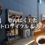 八柱「せんぱく工舎」レトロサイクルアンドカフェでゆったり【千葉県松戸市】