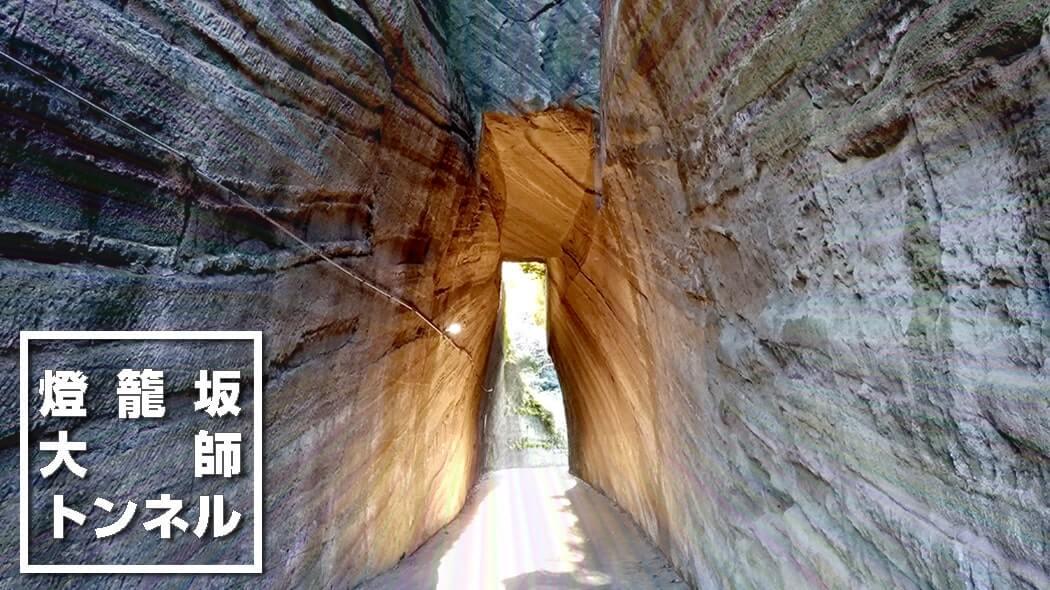 燈籠坂大師の切通しトンネル|光が幻想的な手掘りトンネル【千葉富津】