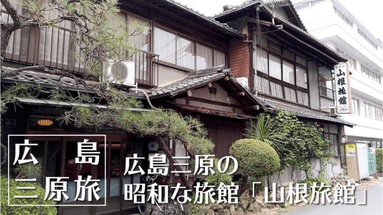 山根旅館|昭和27年から営業!広島三原にある昭和な旅館
