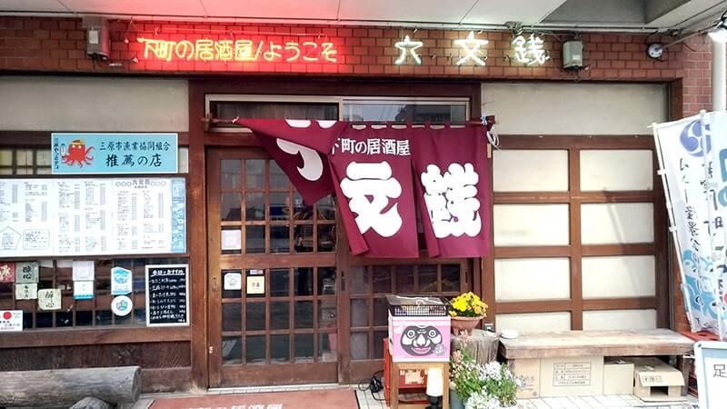 六文銭で生タコ刺し・タコ天・タコ茶漬のタコ尽くし!【広島三原旅】