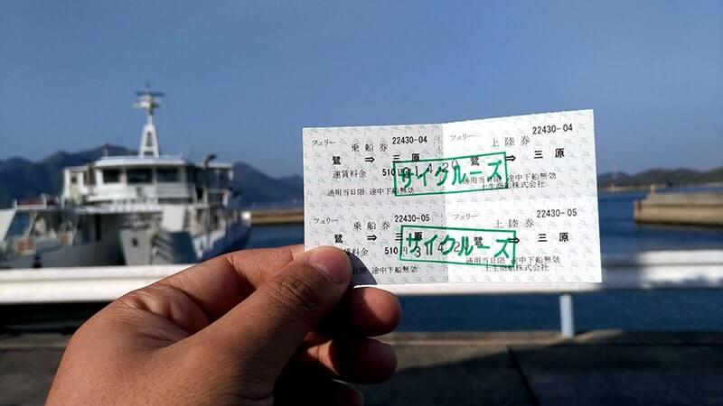 三原港から佐木島へ!自転車をレンタルしてフェリーで離島へ