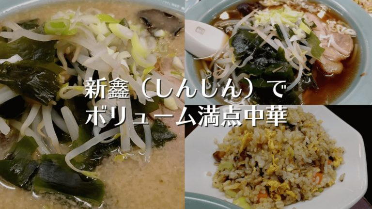 新鑫(しんしん)料理店|深夜営業で呑みにも◎な大衆中華店
