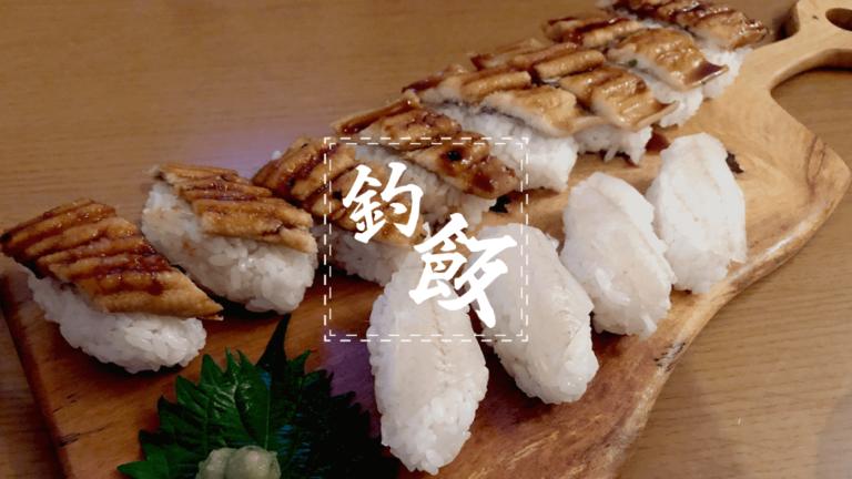 アナゴとシロギスを握り寿司に!釣った魚で釣り飯