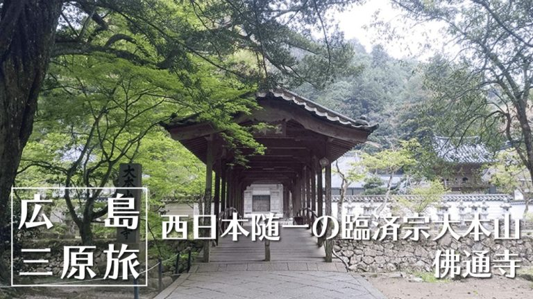 佛通寺|西日本随一の臨済宗大本山の境内を巡る【広島三原旅】