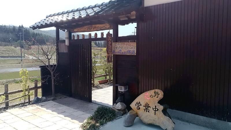 大和の里 野の花|のどかな田園風景の中にある蕎麦屋【広島三原旅】