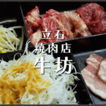 牛坊|京成立石駅すぐ側の焼肉店で絶品焼肉ランチ【葛飾区立石】