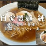 "<span class=""title"">立石「自家製麺 純」で地鶏(醤油)ラーメンと低温チャーシュー丼</span>"