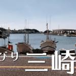"<span class=""title"">三崎港周辺ぶらり散歩旅!観光と海南神社と町中華</span>"