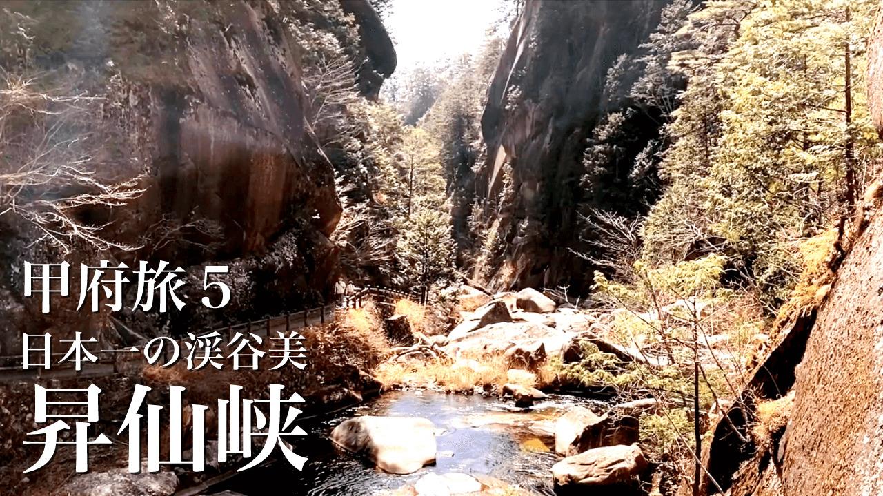 「日本一の渓谷美」昇仙峡を散策|山梨甲府旅行1泊2日⑤