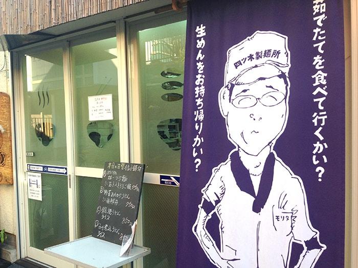 立石にあるけど四ツ木製麺所。うどんもどの料理も美味い店!
