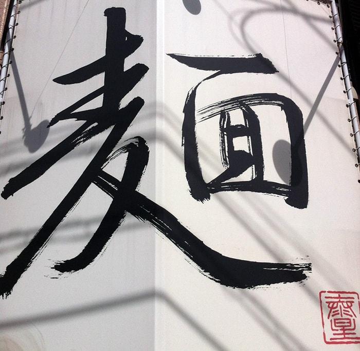 亀有『たいせい』と堀切『らーめん弁慶』ラーメン巡り!