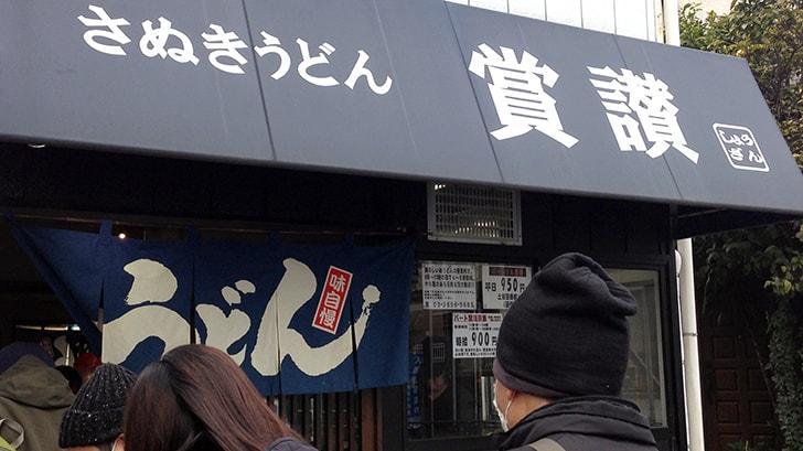 賞讃(しょうざん)の讃岐うどん 葛飾区東四つ木の絶品うどん店