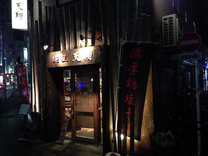 亀有『麺屋 天翔(てんか)』のつけ麺と煮干しラーメン