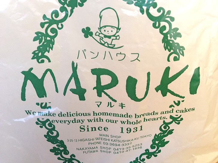 立石『マルキパン』創業80年の地元で愛されるパン屋さん