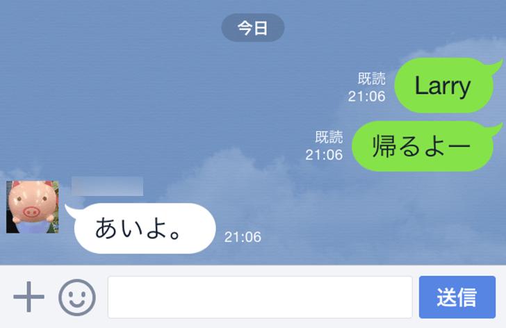 【試して!】LINEでkaeruと入力すると●●に自動変換