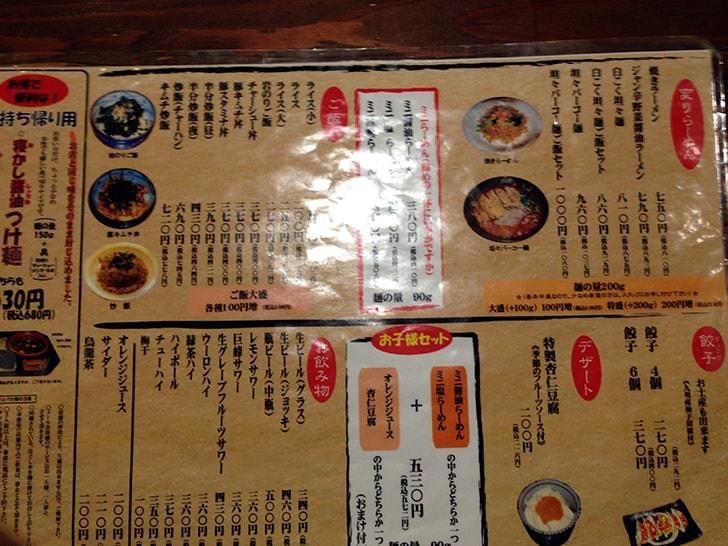 四ツ木『中華麺家 まんまる』でいただくラーメンとつけ麺