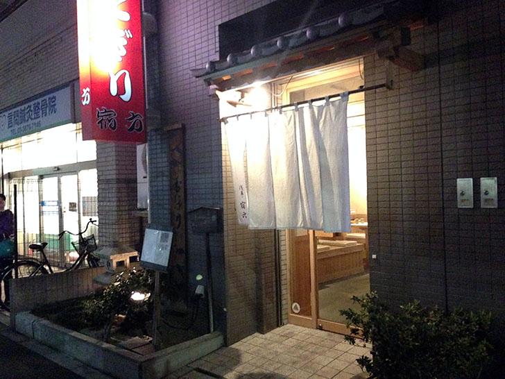 浅草の老舗おにぎり専門店『宿六』 東京で一番古い昭和29年創業