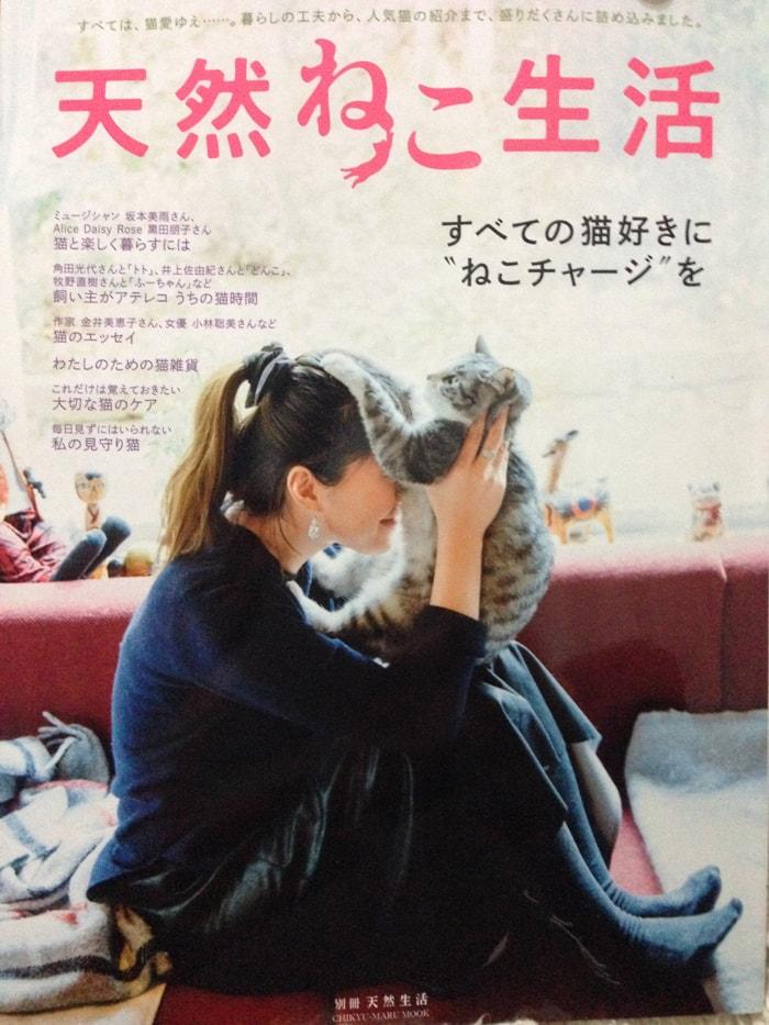 我が家のヅラ猫大五郎が『天然ねこ生活』に掲載されました!