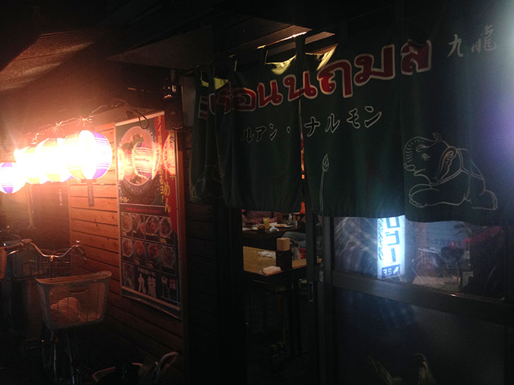 タイ料理屋『ルアン・ナルモン』曳舟のディープなロケーション
