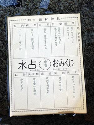 香川県高松「田村神社」美しい鳥居と境内とみずみくじ初体験