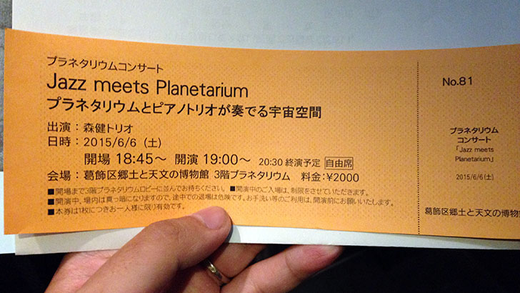 葛飾区郷土と天文の博物館 プラネタリウムとジャズセッション