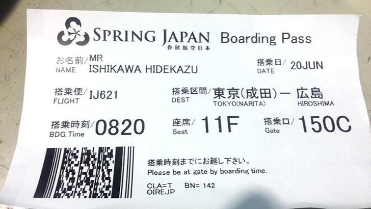 LCC春秋航空で広島旅行!空港からはリムジンバスで広島駅へ