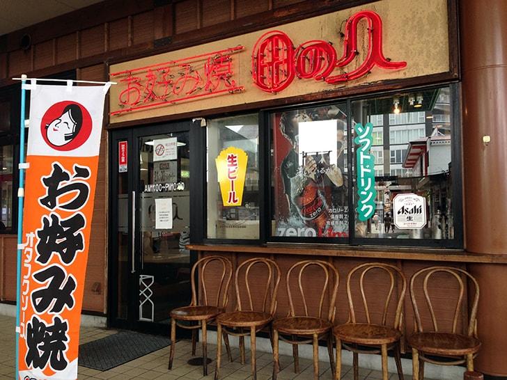 田の久 宮島口店|メニュー豊富な店の広島流お好み焼き!