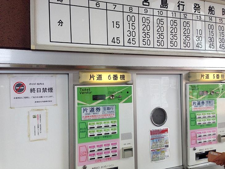 広島旅行で必訪の宮島!電車とフェリーでのアクセス方法
