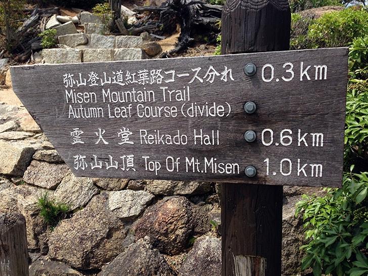弥山|広島宮島のパワースポットに登山し弥山本堂と展望台へ
