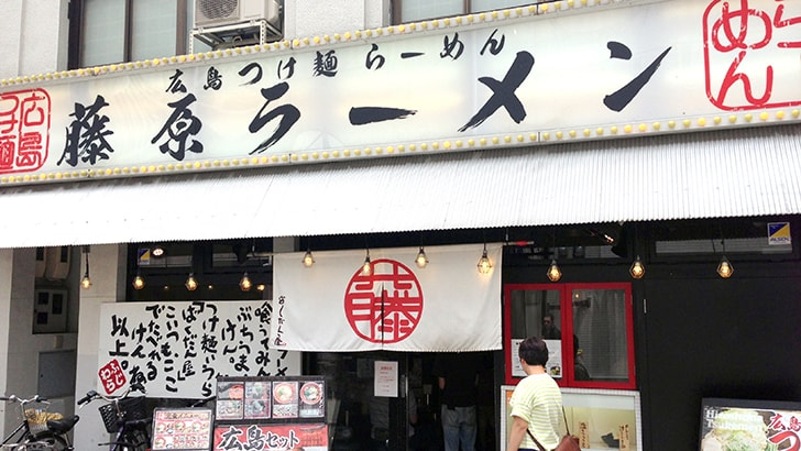 広島「藤原ラーメン」で 広島つけ麺と尾道ラーメンを食らう!