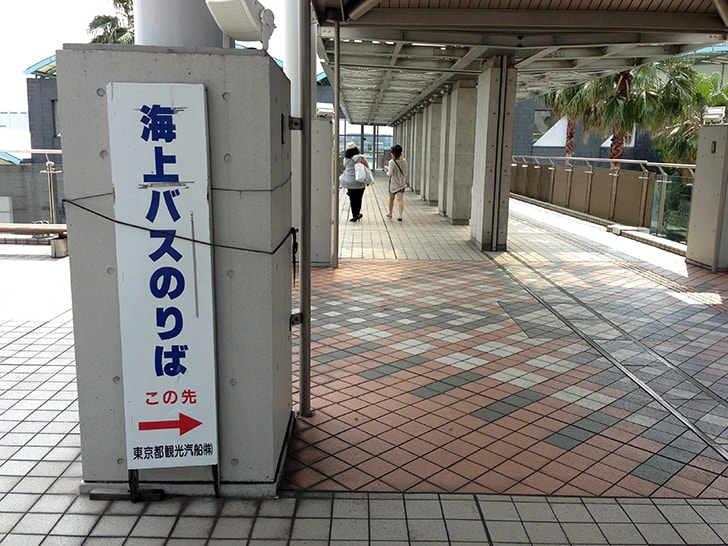 有明の東京ビッグサイトから水上バスで日の出浅橋を経由し浅草へ