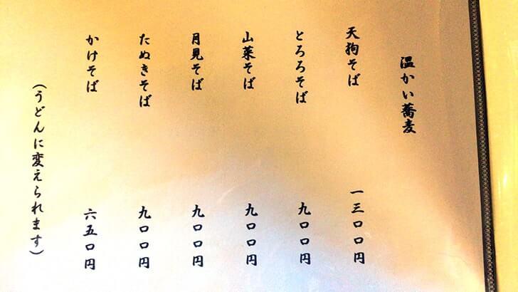 『山門前 もみじや』高尾山登山時は天狗そばがオススメ!!