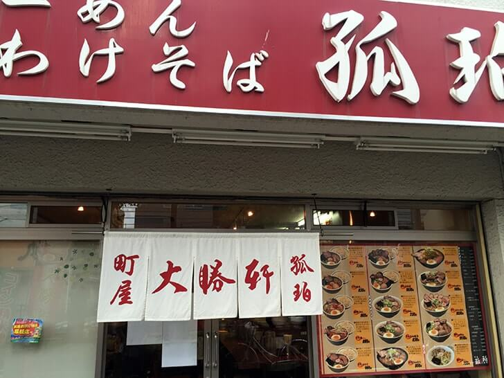 『町屋大勝軒 孤珀』都電荒川線沿いのラーメン屋でつけ麺!