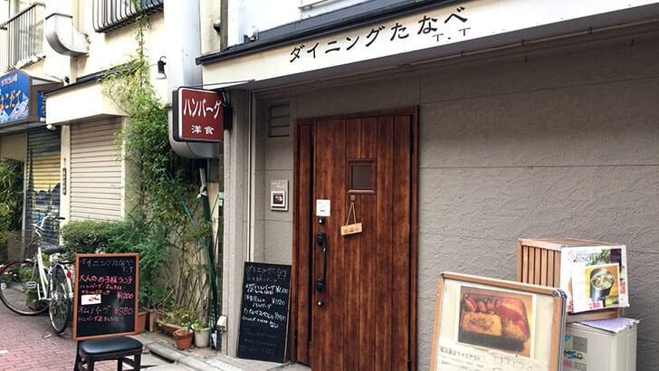 『ダイニングたなべ』バーカウンターなのにアットホームな立石のハンバーグ洋食店