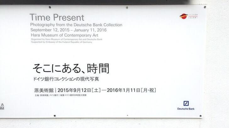 写真は時間と共に。品川の原美術館での写真展『そこにある、時間』