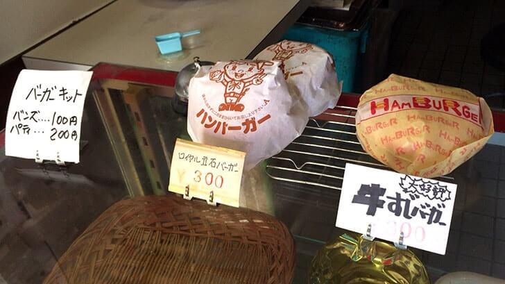 『立石バーガー』テレビでも紹介された珍スポットに十数年ぶりの再訪