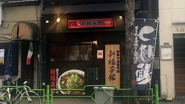 京都老舗『新福菜館 人形町店』黒いスープの中華そばと焼きめし