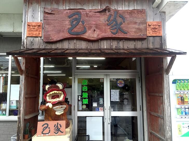 沖縄そば・ソーキそば専門店玉家でいただくミックスそば!【沖縄旅行】