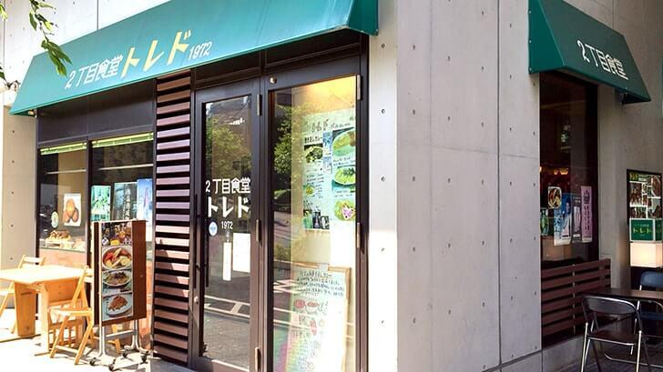 飯田橋にある老舗食堂トレドの絶品トレドライスとトルコライス