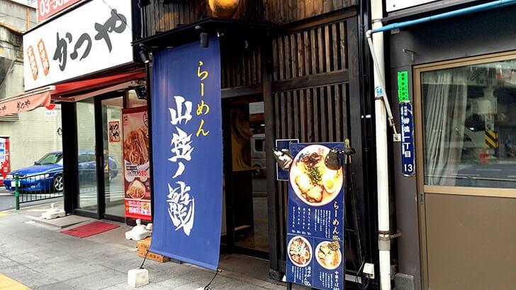 浅草橋駅近くのラーメン屋『山笠ノ龍』らーめんとミニチャーシュー丼