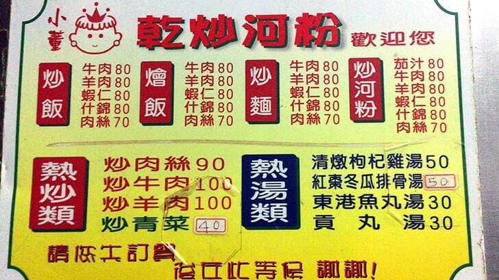 寧夏路夜市へ!台湾の夜市で魯肉飯に牛肉炒麺…地元飯!最高…