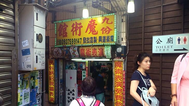 台北中心部⇔九份 赤提灯が美しい人気観光地へはバスを利用